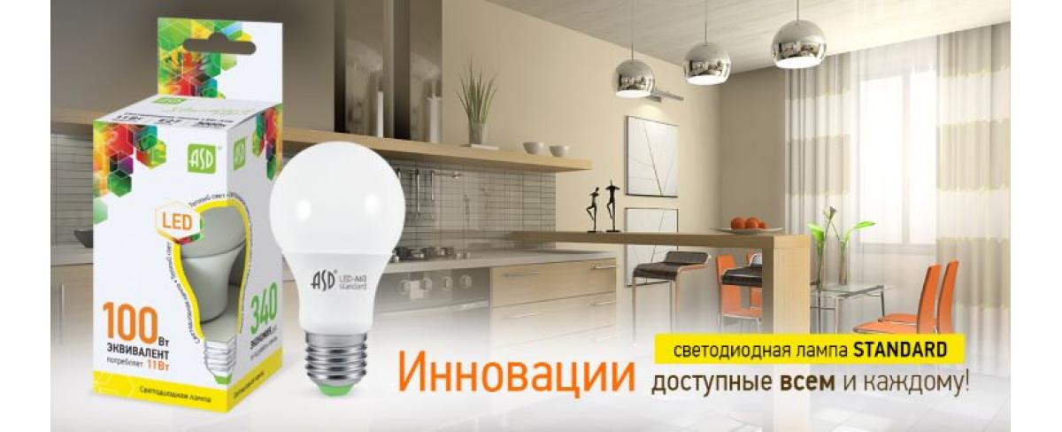 ASD, светодиодная лампа Стандарт