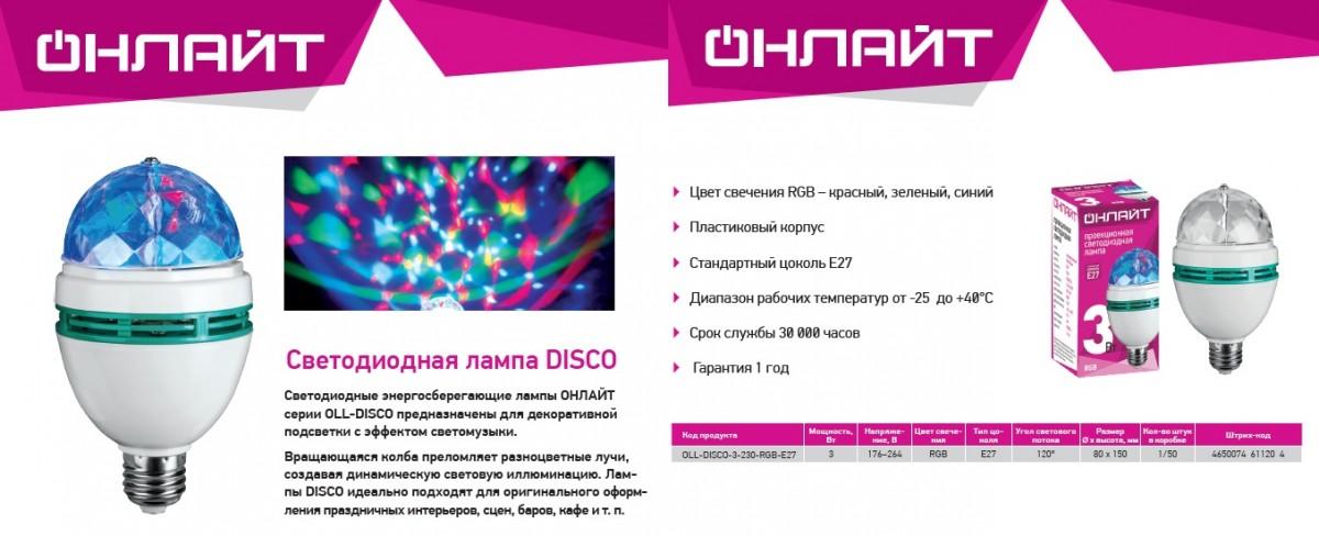 Светодиодная лампа DISCO
